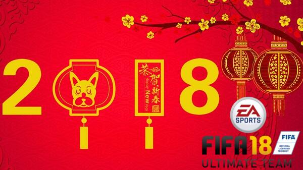Il Capodanno Lunare cinese dal 16 febbraio su FIFA 18 Ultimate Team